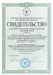 001-С ТПП ВО ТМ