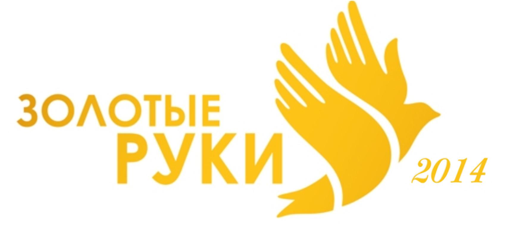 ruchki_2014_logo